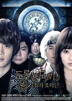 image of drama Salamander Guru and The Shadows (2012) [KDRAMA]